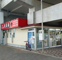 大漁寿し大元駅前店
