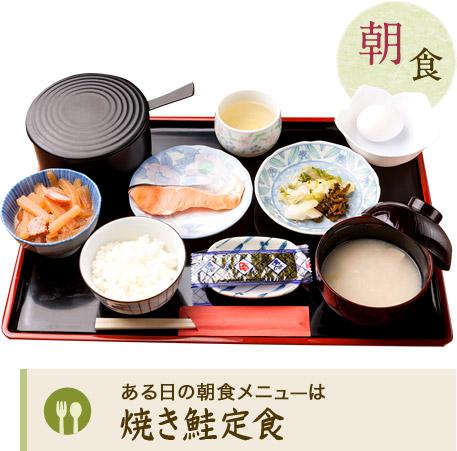 朝食【ある日の朝食メニューは焼き鮭定食】