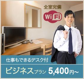 ビジネスプラン5,400円〜【仕事もできるデスク付】