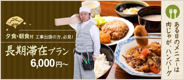 長期滞在プラン6,000円〜【夕食・朝食付・工事出張の方、必見!】