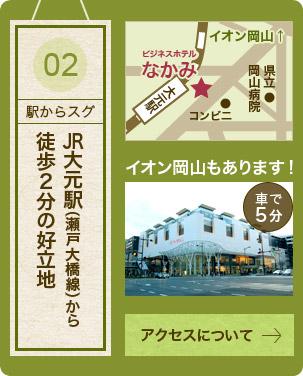 「駅からスグ」JR大元駅(瀬戸大橋線)から徒歩2分の好立地