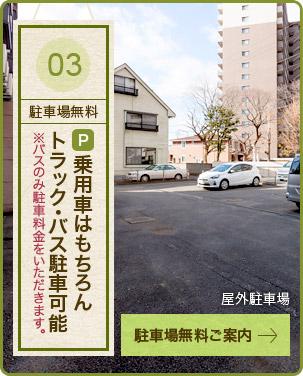 「駐車場無料」乗用車はもちろん トラックバス・駐車可能※バスのみ駐車料金をいただきます。
