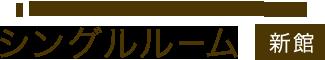 シングルルーム新館【ビジネス・ひとり旅にスタンダードなシングル】